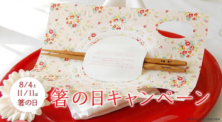 箸の日キャンペーン