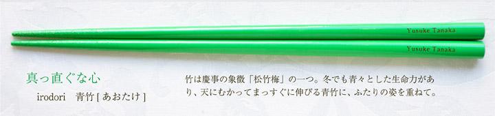 青竹(あおたけ)