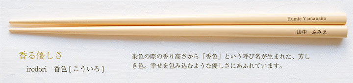 香色(こういろ)