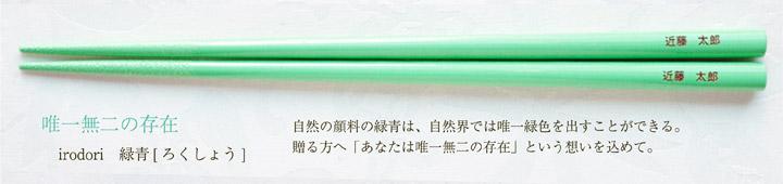 緑青(ろくしょう)