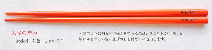 朱色(しゅいろ)