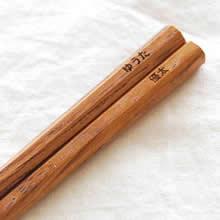 子供用 八角木箸 栗