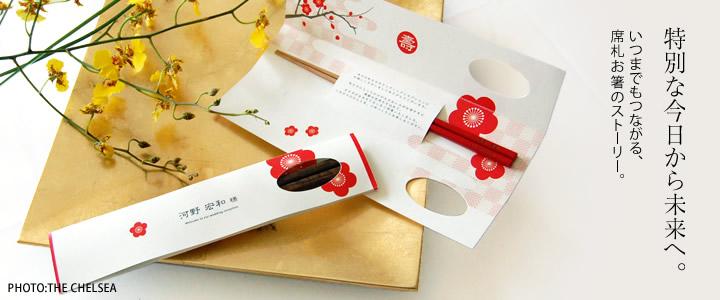 結婚式のギフト、引出物、席札としてお使いいただける「名入れ箸」